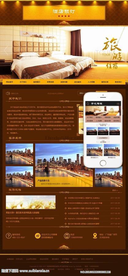 酒店旅馆旅租客房类网站织梦模板(带手机端)+PC+移动端+利于SEO优化