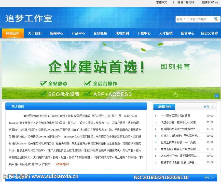 ASP蓝色大气公司企业工作室网站源码全站已做SEO优化带留言本浮动QQ客服