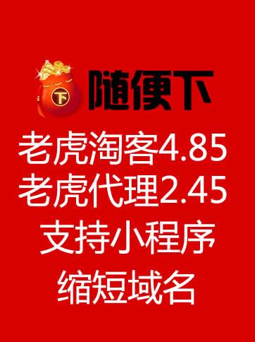 老虎微信淘宝客tiger_newhu4.85版本淘客代理系统2.45版本新增老虎淘客小程序的支持