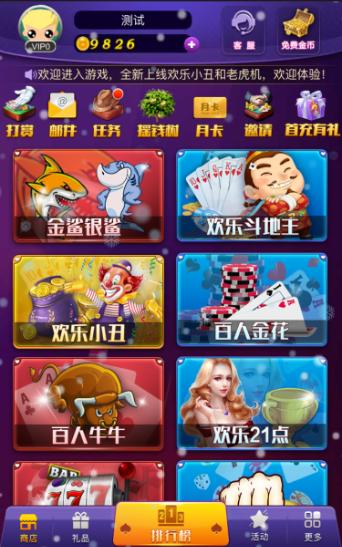 微信登录房卡H5电玩城游戏合集H5棋牌源码含8个H5游戏金鲨银鲨 斗地主 欢乐小丑 百人金花 百人牛牛 欢乐12点