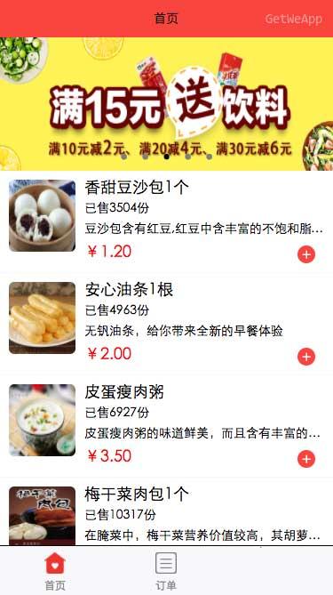 在线订餐系统微信小程序源码