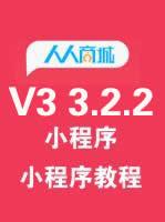 人人商城3.2.2版本+小程序含小程序对接视频教程