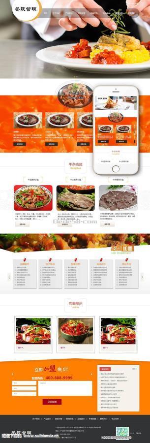 自响应式餐饮牛杂小吃类网站织梦模板电脑手机端 利于SEO优化