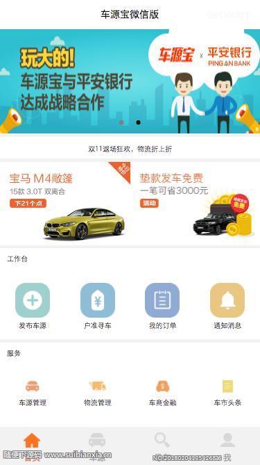 仿[车源宝]在线汽车交易平台系统微信小程序源码