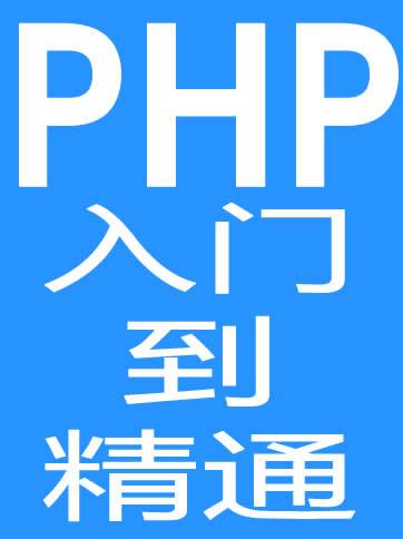 传智播客-PHP从入门到精通视频学习教程