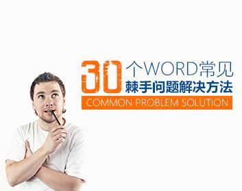 30个Word常见棘手问题解决方法课程