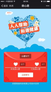 微心愿 0.7.6全开源版微擎微赞通用模块收集心愿 认领心愿