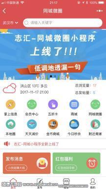 志汇-同城微圈小程序6.2版本微擎微赞通用模块 商家入驻+同城圈子+同城拼车+红包