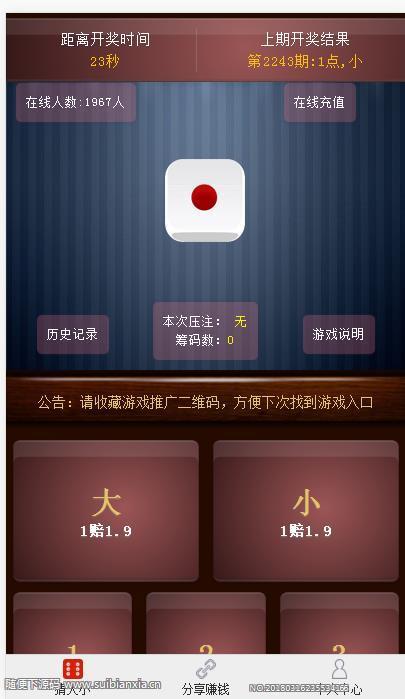 最新微信H5猜骰子猜数字游戏二次开发版可微信注册登录 带免签支付功能 带三级分销功能 后台可控制