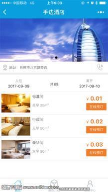 手边酒店11.0版本 yyf_hotel微擎微赞通用模块含前后端小程序