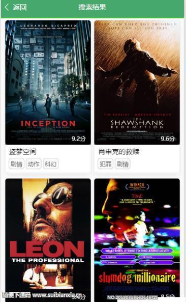 电影推荐最新电影微信小程序源码,实现了实时为您推送最新电影