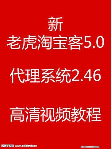 新微信老虎淘宝客5.0版本+代理系统2.46版本+18淘客助手+管理助手+订单同步助手+直播组件及全套视频教程
