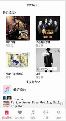 仿苹果Apple Music 音乐微信小程序源码
