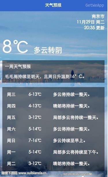 天气预报系统微信小程序源码