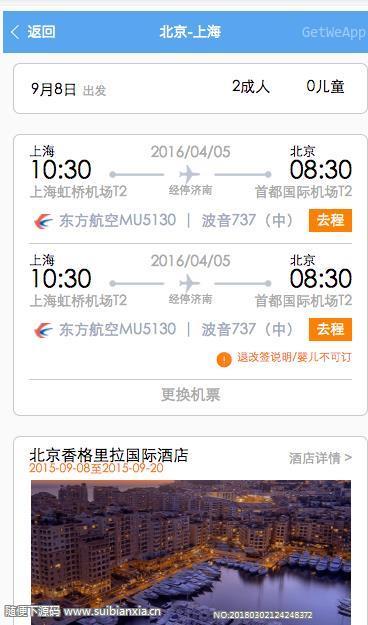 机票预订系统微信小程序源码