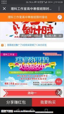 分享红包暴力营销广告机4.4微擎微赞通用模块版本 传统广告终结者100%的让他的广告屠遍全城