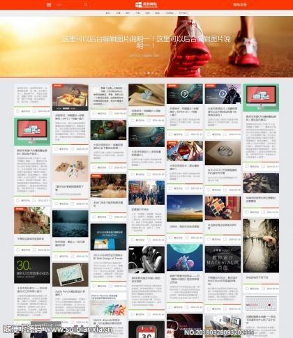 文章 新闻 图片 电影 视频 音乐 阅读 下载 商城 综合在线展示型HTML5响应式全屏网站源码+自适应手机版+会员中心