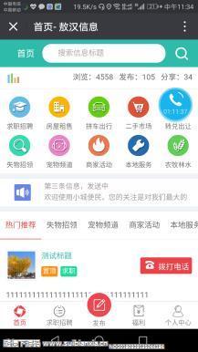 同城信息2.58商业版小城便民通过微信登录快速浏览和发布信息 简单方便快捷