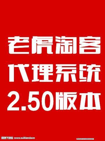 新老虎微信淘宝客代理系统V2.50版本