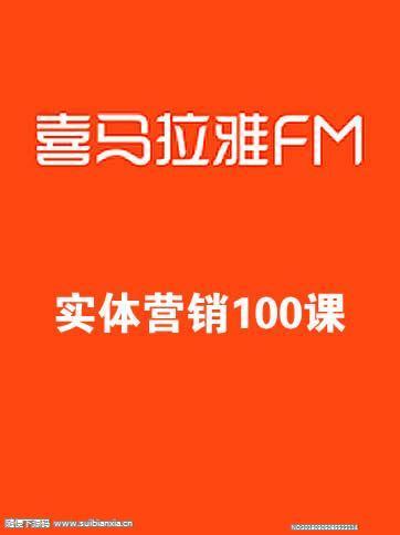 喜马拉雅FM资源[实体店面经营创业]适合多行业营销100课