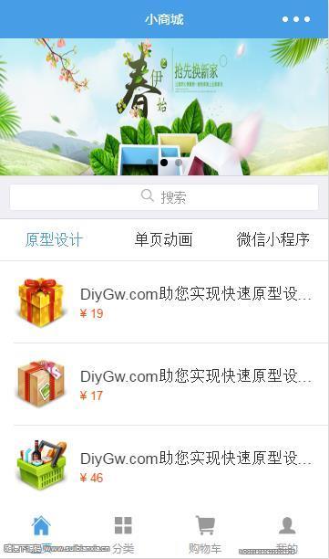 商城网站微信小程序源码 WeiMall实现一个移动端小商城