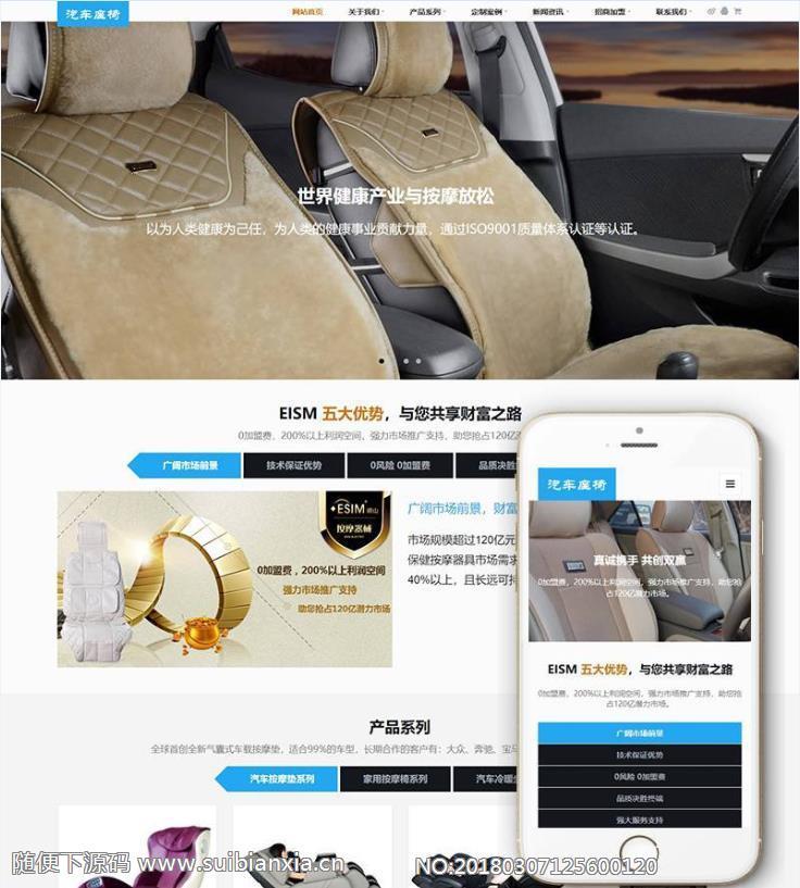 自响应式汽车按摩椅配件类网站织梦模板自适应手机端+PC+wap+利于SEO优化