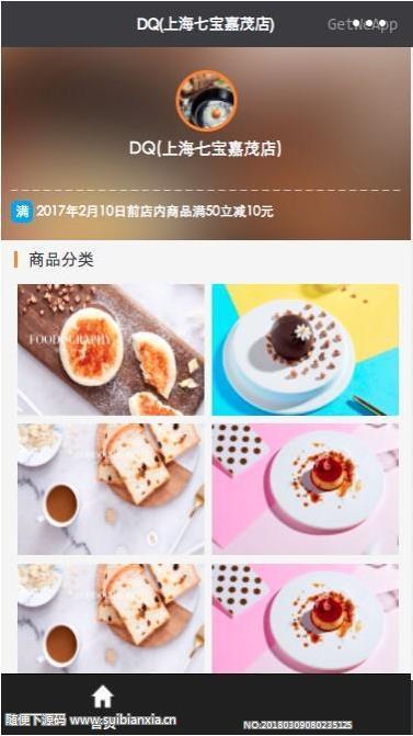 微信在线点餐小程序源码 实现微信点餐功能