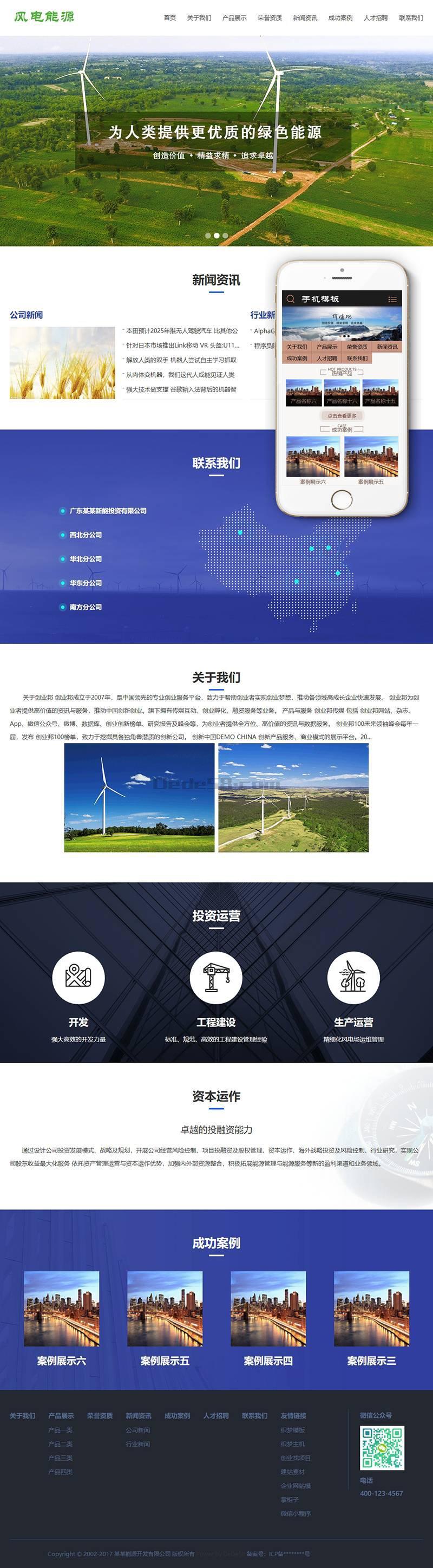 风电清洁能源开发类织梦模板(带手机端)+PC+移动端+利于SEO优化