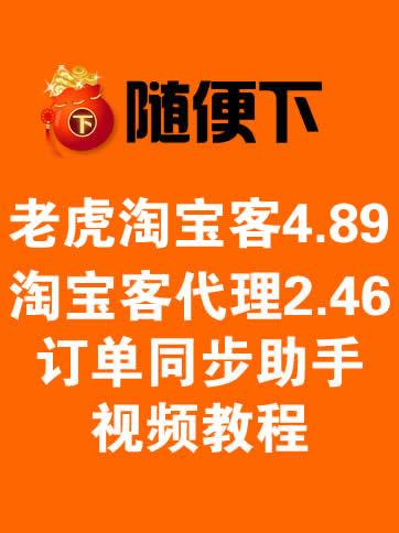 新-微信老虎淘宝客4.89版本+代理系统2.46版本+18淘客助手+管理助手+订单同步助手+直播组件及全套视频教程