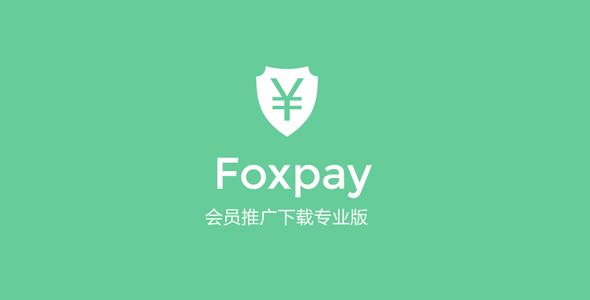 Wordpress插件Foxpay 9.4收费下载资源插件+前端用户中心源码 Vip会员收费下载插件
