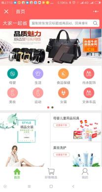 京东客5.0.7版本带独立后台自主放单全网发布 带合伙人机制 免费砍价拿商品