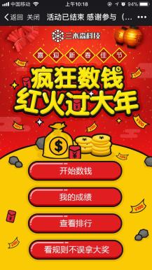 三木森数钱数钞票互动游戏1.2.3解密开源版微擎微赞通用模块正式版数钱游戏