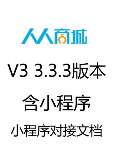 人人商城V3 3.3.3版本模块 含前端小程序 店铺优化 店铺DIY装修等含小程序对接介绍