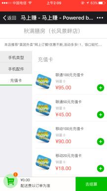 小智-方便购商城2.2.9开源版本微擎微赞通用模块