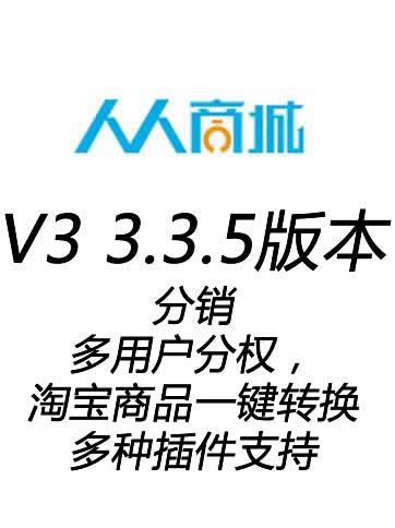 人人商城V3 3.3.5版本分销 多用户分权 淘宝商品一键转换 多种插件支持