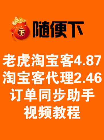 新-微信老虎淘宝客4.87版本+代理系统2.46版本+18淘客助手+管理助手+订单同步助手+直播组件及全套视频教程