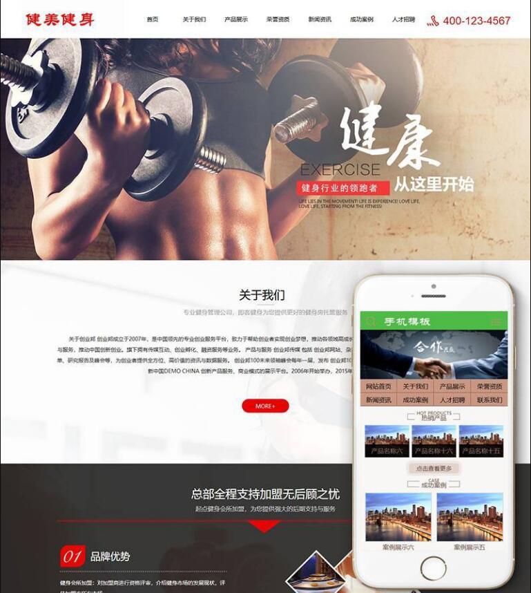 运动健美健身类织梦DEDECMS模板(带手机端)+PC+移动端+利于SEO优化