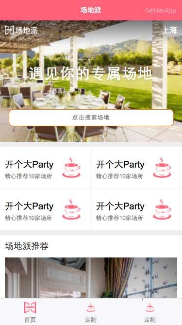 开Party场地推荐场地派微信小程序源码