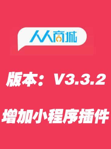 人人商城V3 3.3.2版本 完整开源无加密插件功能齐全微擎微赞通用模块
