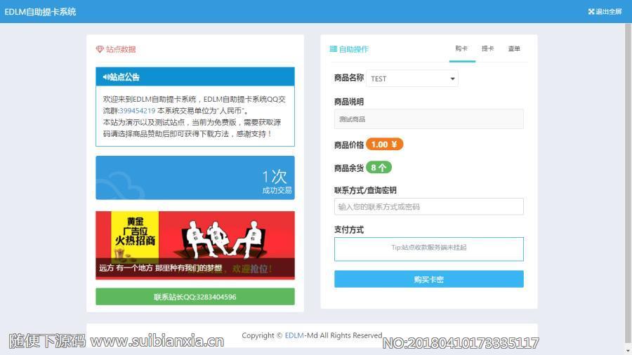 PHP+mysql开发的EDLM自助售卡提卡平台系统源码 24小时自动售卡平台