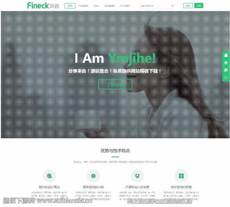 大气简洁 动感时尚 discuz企业模板扁平化风格时尚的公司企业网站模板