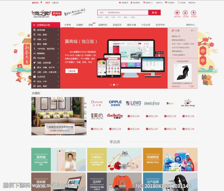 2018年3月小京东多用户通用商城网源码商城 电脑手机微信三端合一分销系统 三端数据互通 多商户源码ecshop源码程序