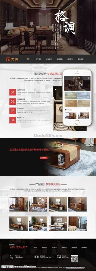 品牌卧室家居家具类织梦模板带手机端+PC+wap+利于SEO优化