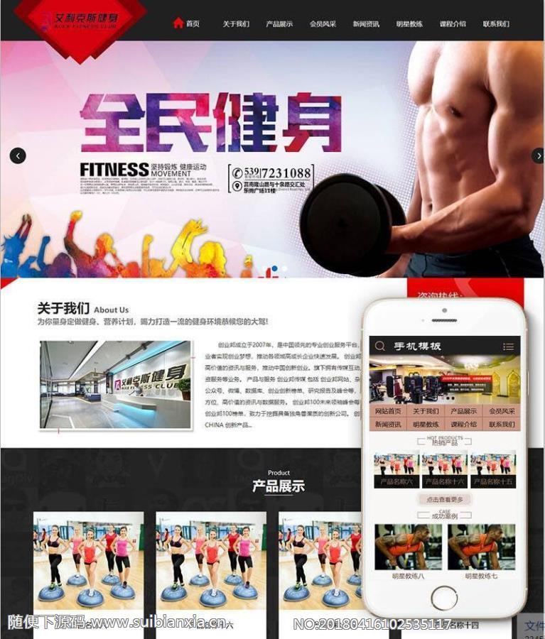 健身俱乐部类织梦模板(带手机端)+PC+移动端+利于SEO优化