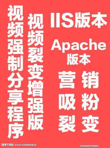 PHP视频裂变增强版-视频强制分享程序Apache+IIS