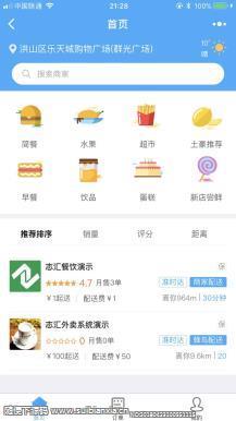 志汇餐饮外卖小程序8.6开源版本含小程序后端+小程序