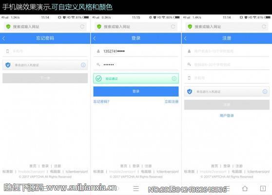 DZ论坛手机注册V手机登录phone_auth 1.8.1版本插件