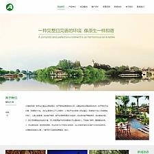 园林建筑绿化类企业网站织梦模板 城市规划风景园林景观网站源码 带手机版数据同步