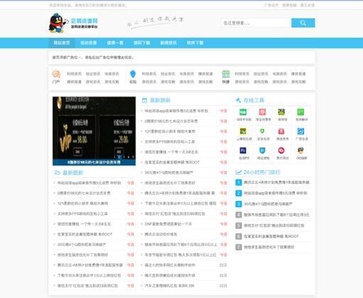dedecms织梦内核资源网最新蓝色清晰源码