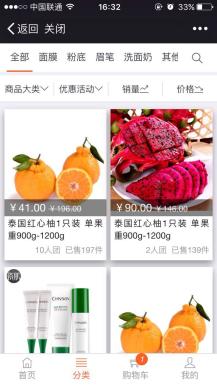 众惠团购商城1.3.9开源版自定义设计模板页面 可嵌套页面 设置导航 幻灯片 通知 优惠券 商品等